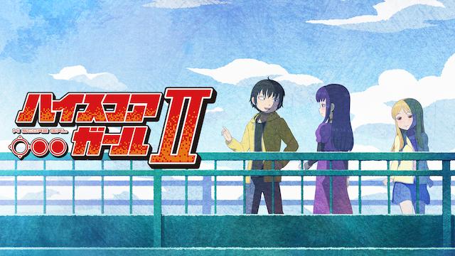 アニメ『ハイスコアガール2』無料動画まとめ!1話から最終回を見逃しフル視聴できるサイトは?