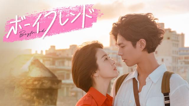 韓国ドラマ『ボーイフレンド』動画の無料視聴方法!日本語字幕を1話から最終回まで!あらすじと見どころ