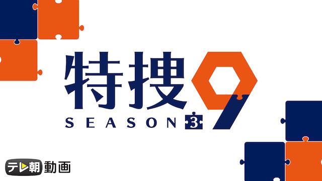 ドラマ『特捜9(season3)』無料動画!フル視聴を見逃し配信で!第1話から最終回・再放送まとめ