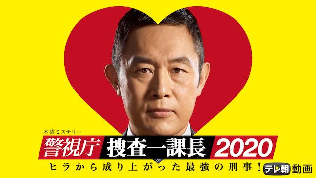 警視庁捜査一課長 2020