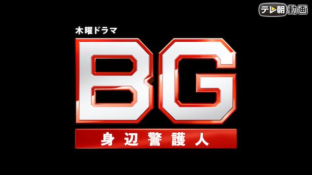 BG ~身辺警護人~ (第2シリーズ)