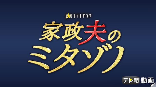 ドラマ『家政夫のミタゾノ(2020年版)』無料動画!フル視聴を見逃し配信で!第1話から最終回・再放送まとめ