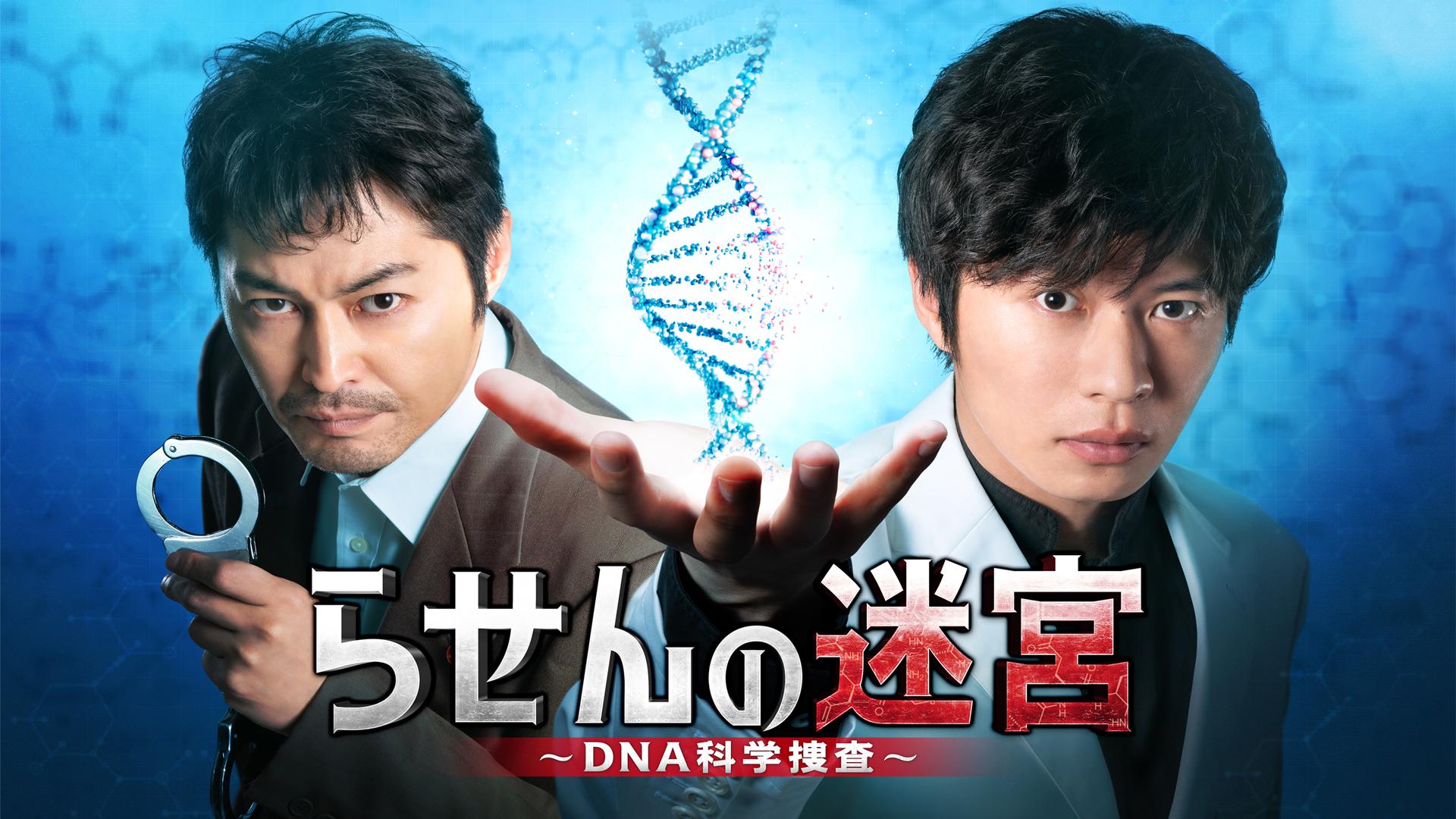 らせんの迷宮 〜DNA科学捜査〜 動画
