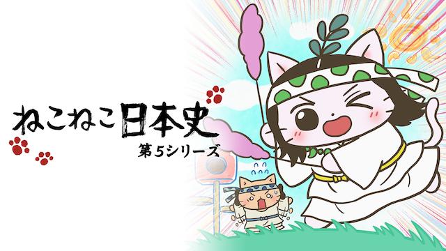 ねこねこ日本史 第5シリーズ