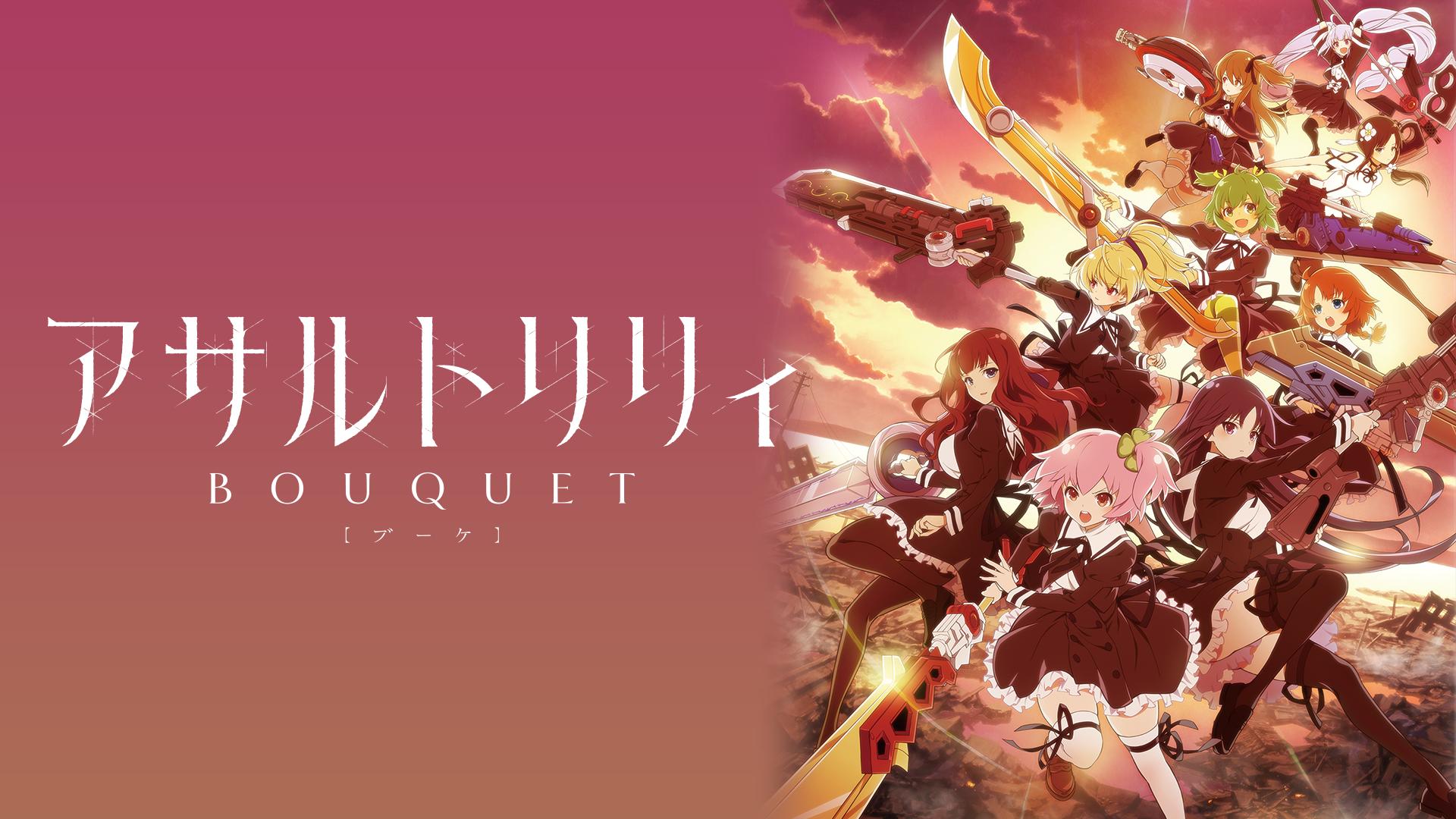 アニメ『アサルトリリィ Bouquet』見逃し動画配信!全話を無料フル視聴する方法!声優情報まとめ