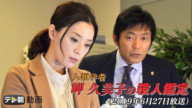 「人類学者・岬久美子の殺人鑑定」(2019年6月27日放送)