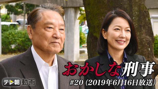 「おかしな刑事」#20(2019年6月16日放送)