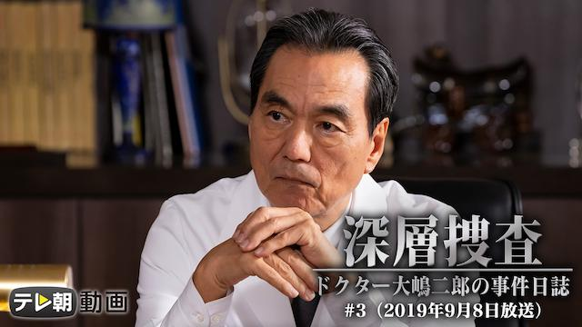 深層捜査~ドクター大島二郎の事件日誌 #3(2019年9月8日放送)