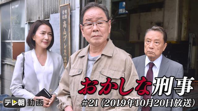 「おかしな刑事」#21(2019年10月20日放送)