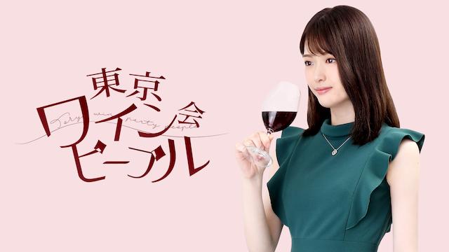 映画『東京ワイン会ピープル』無料動画!フル視聴できる方法を調査!おすすめ動画配信サービスは?