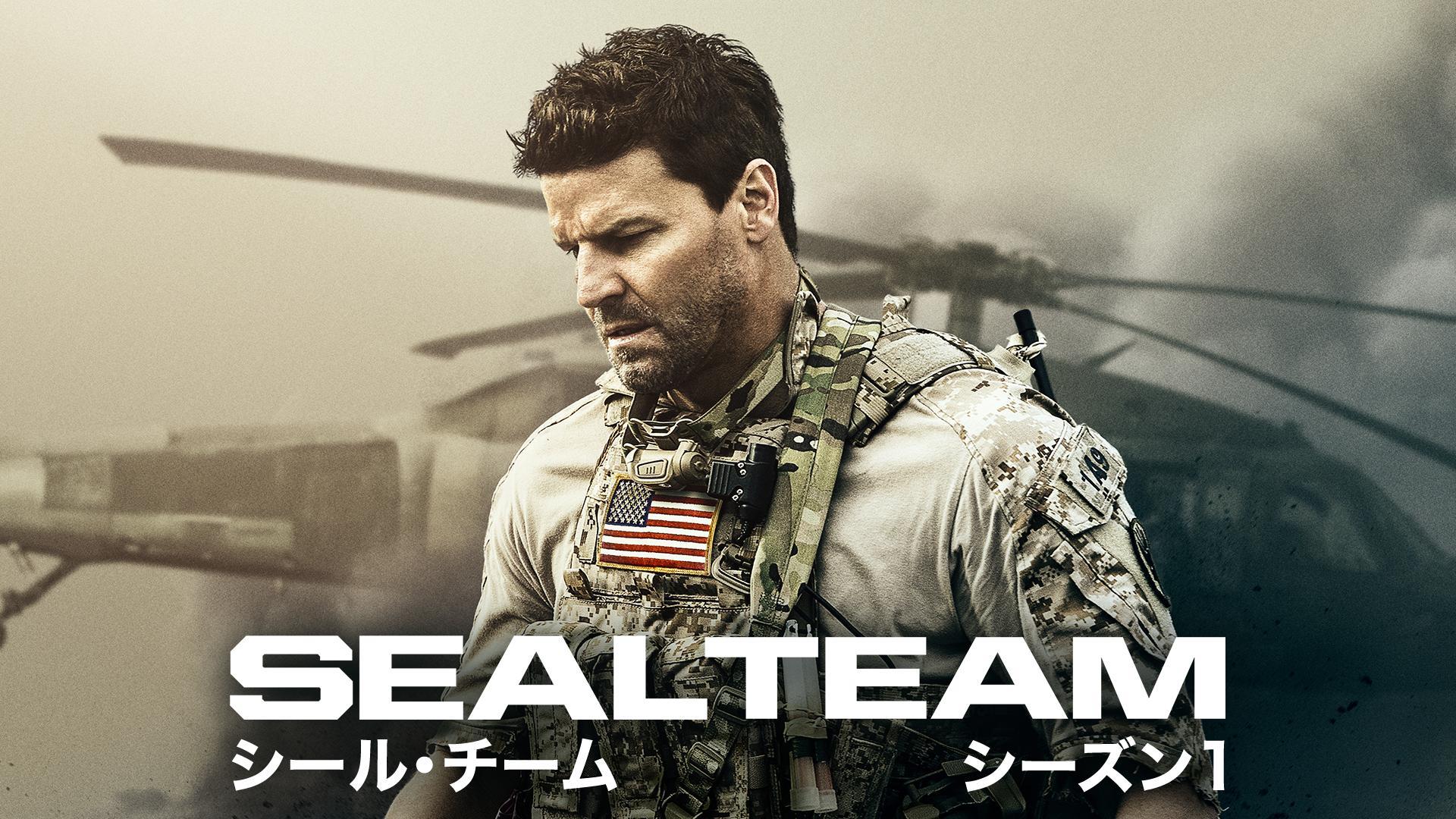 SEAL Team/シール・チーム シーズン1