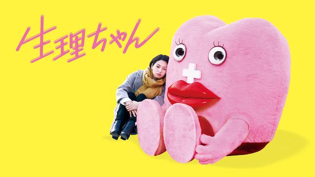 映画『生理ちゃん』無料動画!フル視聴できる方法を調査!おすすめ動画配信サービスは?