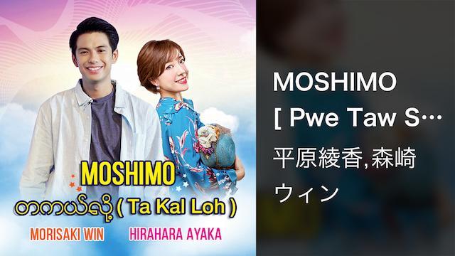 MOSHIMO [ Pwe Taw Special Ver. ]