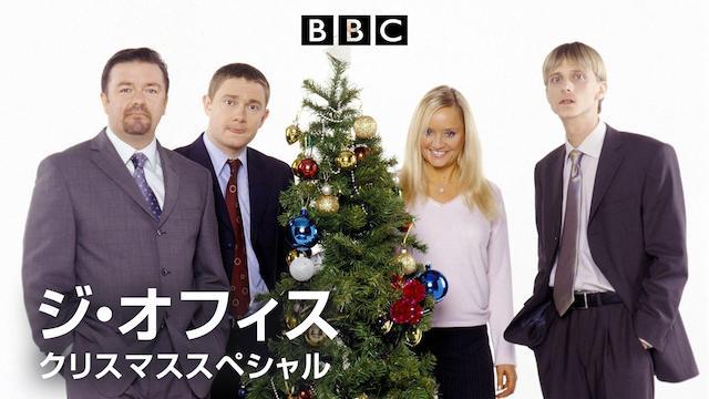 ジ・オフィス クリスマススペシャル