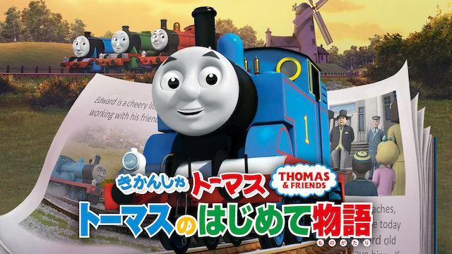 劇場版 きかんしゃトーマス トーマスのはじめて物語
