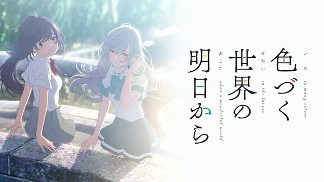 青春 恋愛 アニメ