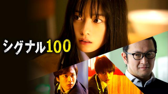 映画『シグナル100』無料動画!フル視聴できる方法を調査!おすすめ動画配信サービスは?