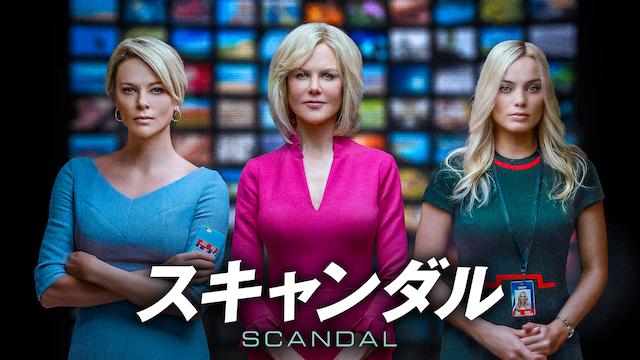 映画『スキャンダル(2019年版)』フル動画を無料視聴なら動画配信サービス!あらすじ・字幕・吹替まとめ