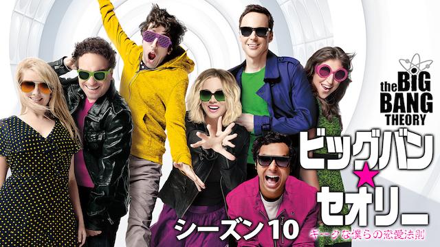 海外ドラマ『ビッグバン・セオリー シーズン10』無料動画!フル視聴できる動画配信サービスまとめ!