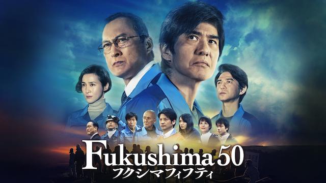 映画『Fukushima 50』無料動画!フル視聴する方法は?おすすめ動画配信サービスを紹介