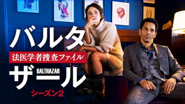 海外ドラマ『バルタザール 法医学者捜査ファイル シーズン2』無料動画!フル視聴できる動画配信サービスまとめ!