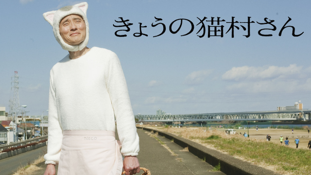 ドラマ『きょうの猫村さん』無料動画!フル視聴を見逃し配信で!第1話から最終回・再放送まとめ