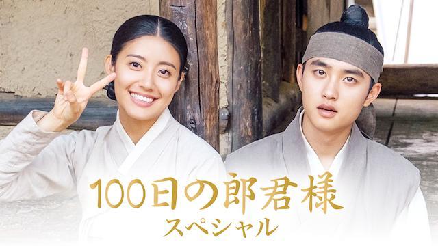 100日の郎君様スペシャル