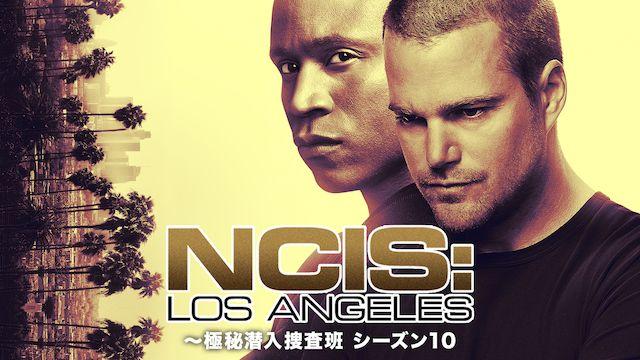 NCIS:LA 極秘潜入捜査班 シーズン10