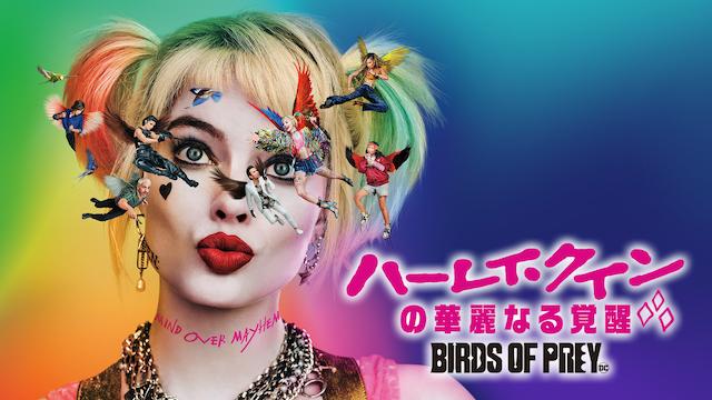 映画『ハーレイ・クインの華麗なる覚醒 Birds of Prey』無料動画をフル視聴(吹き替え・日本語字幕)できる動画配信サービスを紹介