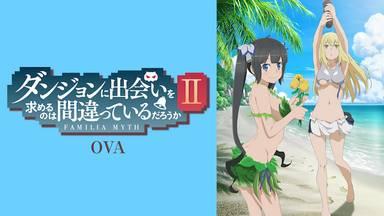 TVアニメ『ダンまち』第2期OVA