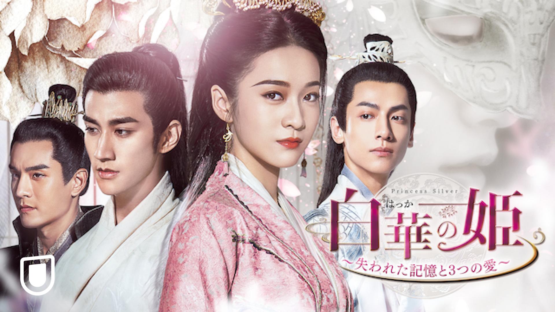 中国ドラマ『白華の姫』動画の無料視聴方法!日本語字幕を1話から最終回まで!あらすじと見どころ