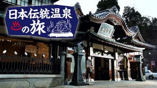 日本伝統温泉の旅