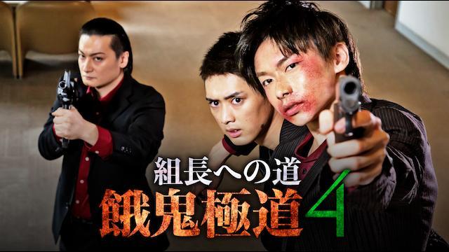 組長への道 餓鬼極道4