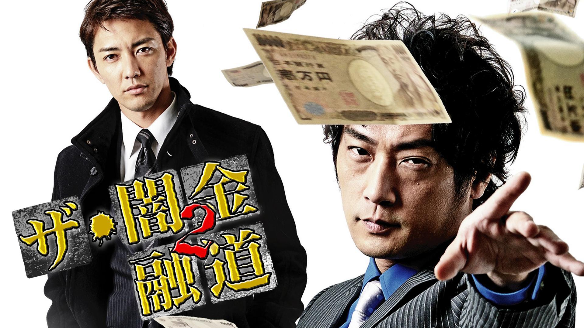 ザ・闇金融道2