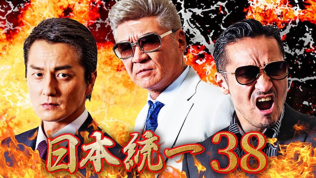 日本統一38 の動画視聴 あらすじ U Next