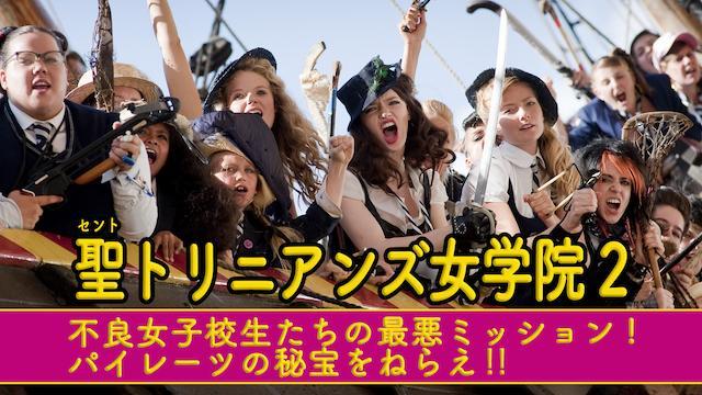 聖トリニアンズ女学院2 (不良女子校生たちの最悪ミッション!パイレーツの秘宝をねらえ!!)