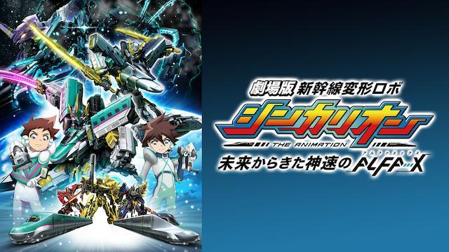 劇場版『新幹線変形ロボ シンカリオン 神速のALFA-X』