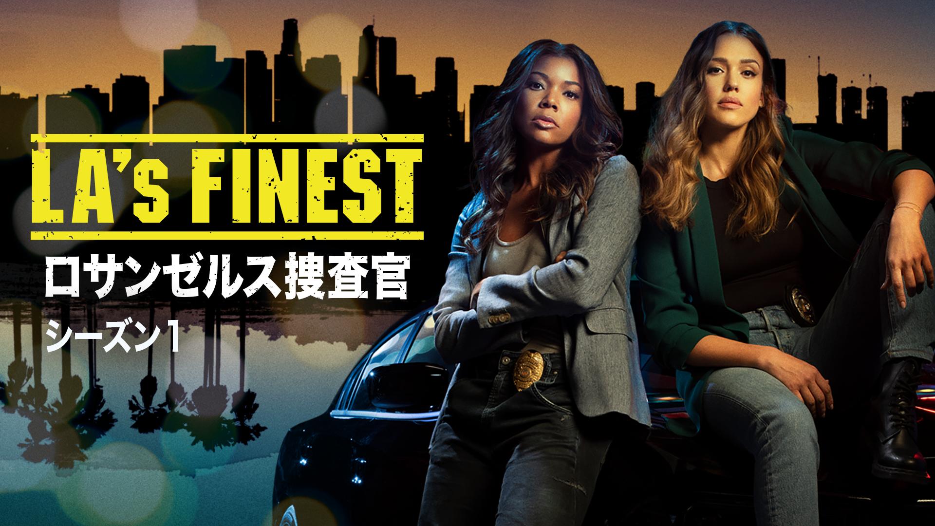 海外ドラマ『LA's FINEST/ロサンゼルス捜査官』無料動画!フル視聴できる動画配信サービスまとめ!