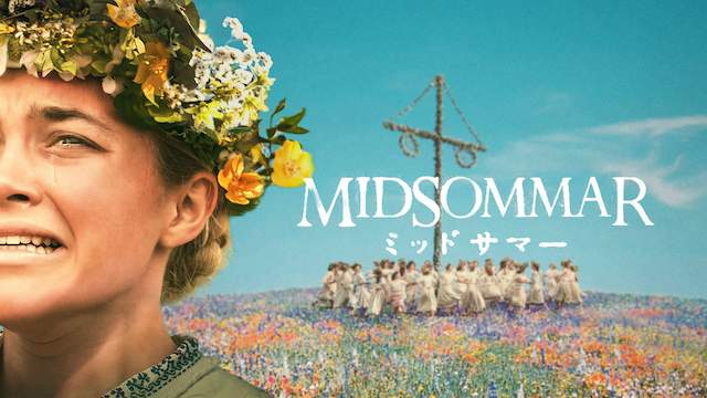 映画『ミッドサマー』無料動画をフル視聴(吹き替え・日本語字幕)できる動画配信サービスを紹介