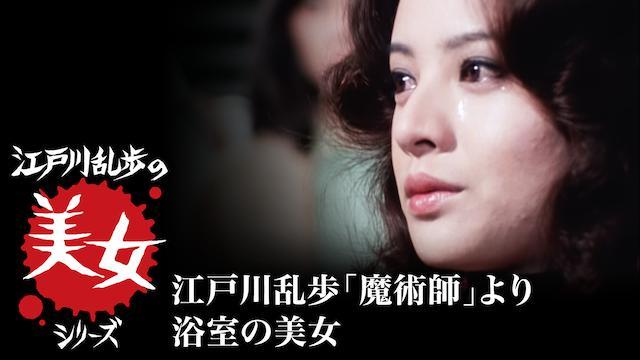 江戸川乱歩の美女シリーズ 江戸川乱歩「魔術師」より 浴室の美女