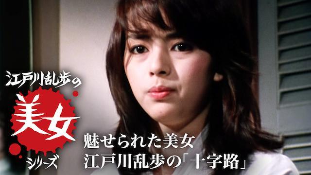 江戸川乱歩の美女シリーズ 魅せられた美女 江戸川乱歩の「十字路」