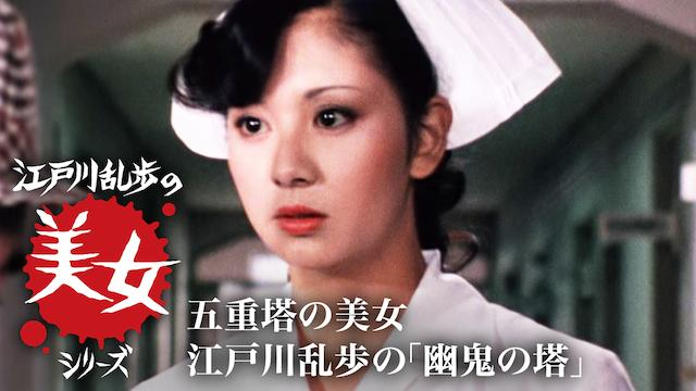 江戸川乱歩の美女シリーズ 五重塔の美女 江戸川乱歩の「幽鬼の塔」