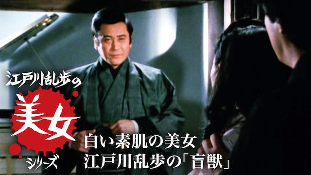 江戸川乱歩の美女シリーズ 白い素肌の美女 江戸川乱歩の「盲獣」