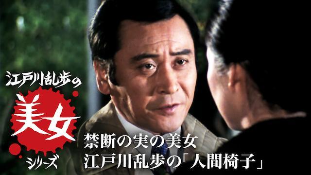 江戸川乱歩の美女シリーズ 禁断の実の美女 江戸川乱歩の「人間椅子」