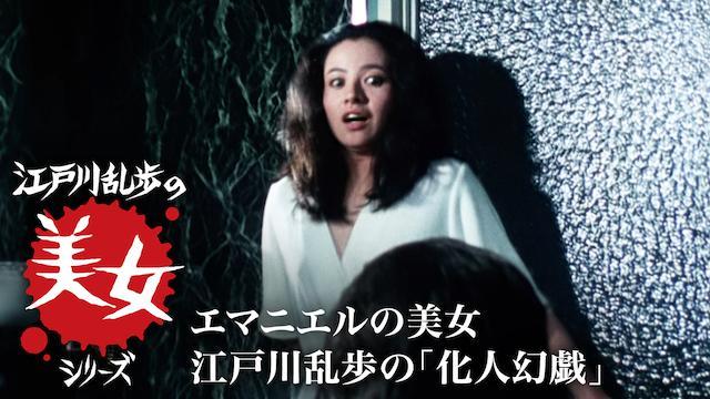江戸川乱歩の美女シリーズ エマニエルの美女 江戸川乱歩の「化人幻戯」