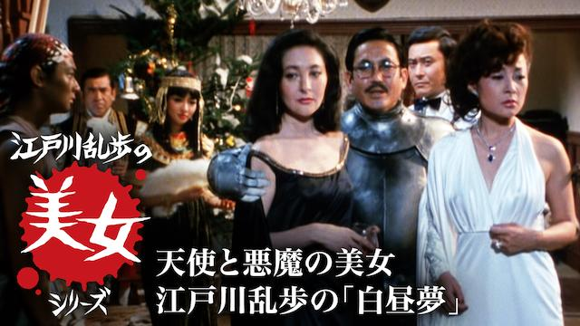 江戸川乱歩の美女シリーズ 天使と悪魔の美女 江戸川乱歩の「白昼夢」
