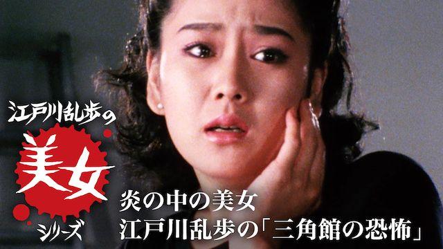 江戸川乱歩の美女シリーズ 炎の中の美女 江戸川乱歩の「三角館の恐怖」