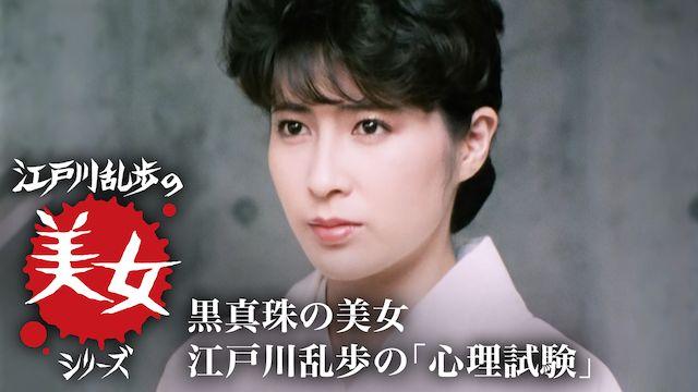 江戸川乱歩の美女シリーズ