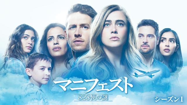 海外ドラマ『マニフェスト 828便の謎 シーズン1』無料動画!フル視聴できる動画配信サービスまとめ!