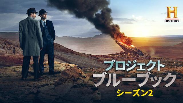 プロジェクト・ブルーブック シーズン2